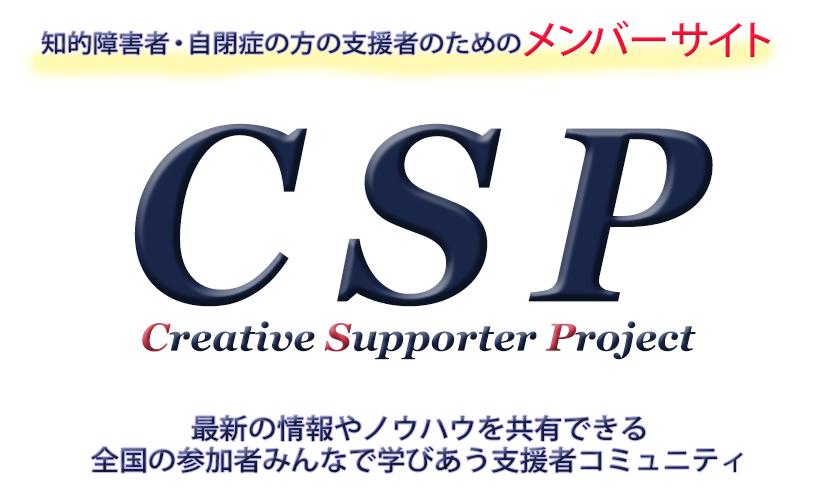 CSPheader